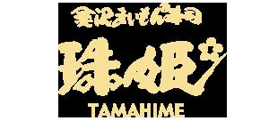 金沢まいもん寿司 珠姫 玉川高島屋S・C店