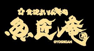 金沢まいもん寿司 魚匠庵